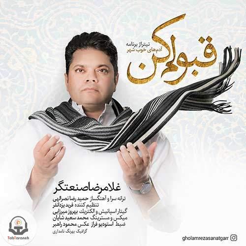 غلامرضا صنعتگر - قبولم کن