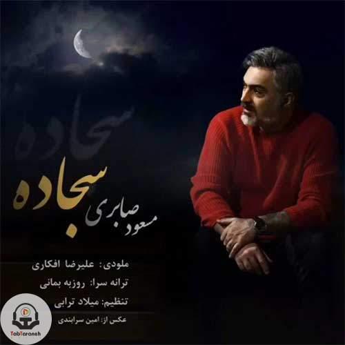 مسعود صابری - سجاده