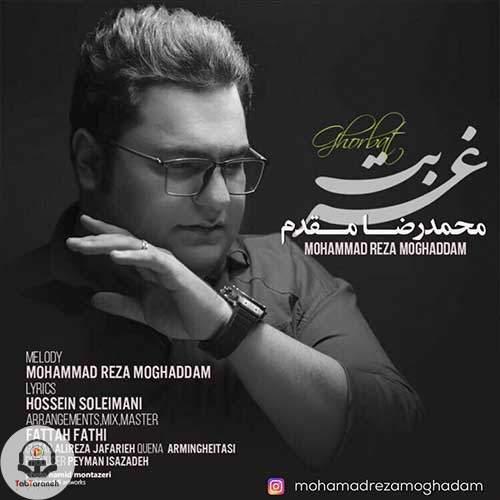 محمدرضا مقدم - غربت