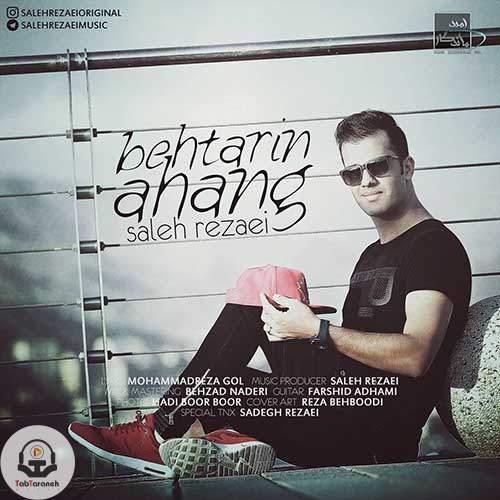 صالح رضایی - بهترین آهنگ