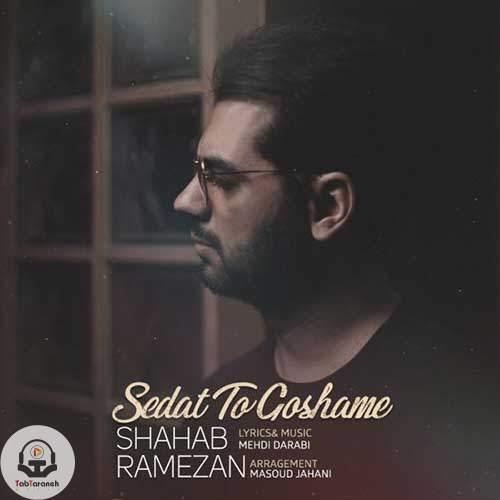 شهاب رمضان - صدات تو گوشمه