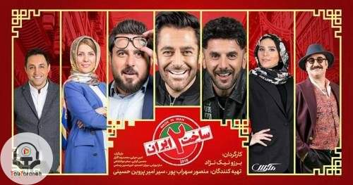 تیتراژ پایانی سریال ساخت ایران 2