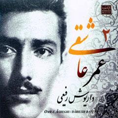 داریوش رفیعی - آلبوم عمر عاشقی 2