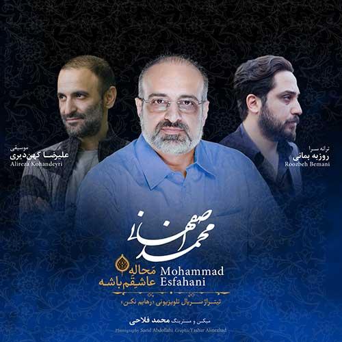 محمد اصفهانی - محاله عاشقم باشه