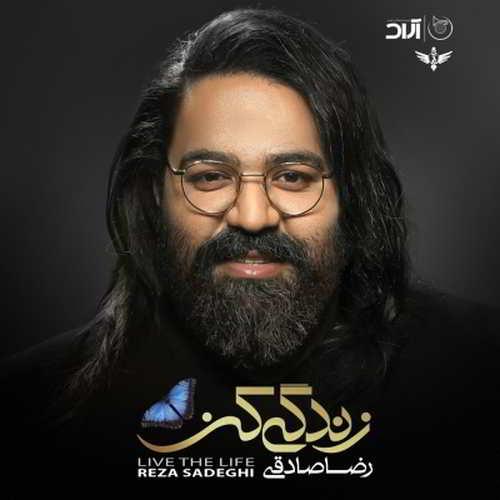 آلبوم جدید زندگی رضا صادقی