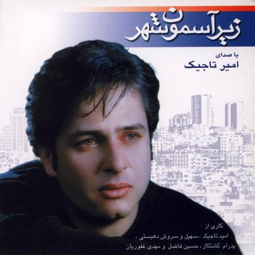 امیر تاجیک - آلبوم زیر آسمان شهر