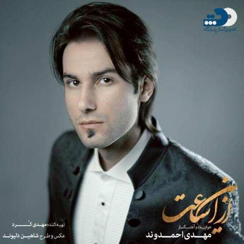 مهدی احمدوند - آلبوم از این ساعت