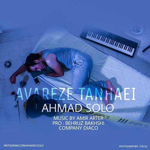 احمدرضا شهریاری - عوارض تنهایی
