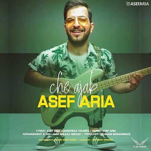 آصف آریا - چه عجب