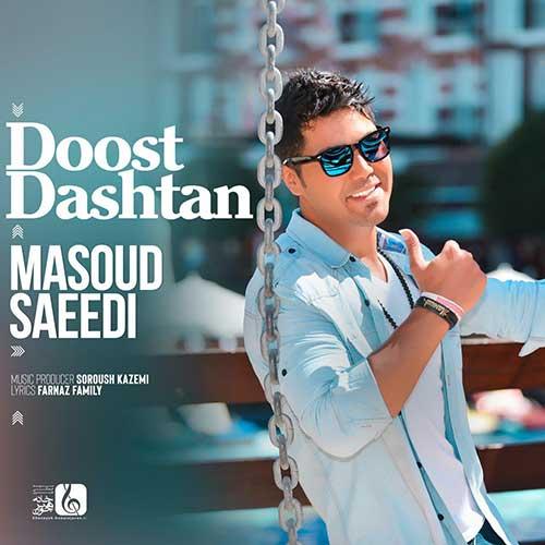 مسعود سعیدی - دوست داشتن