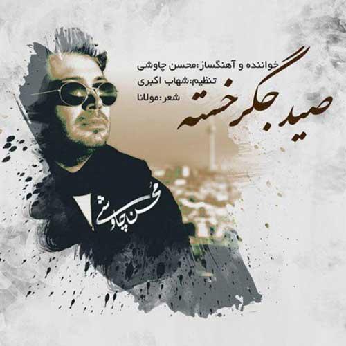 محسن چاوشی - صید جگر خسته