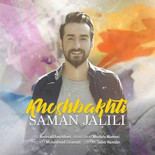 سامان جلیلی - خوشبختی