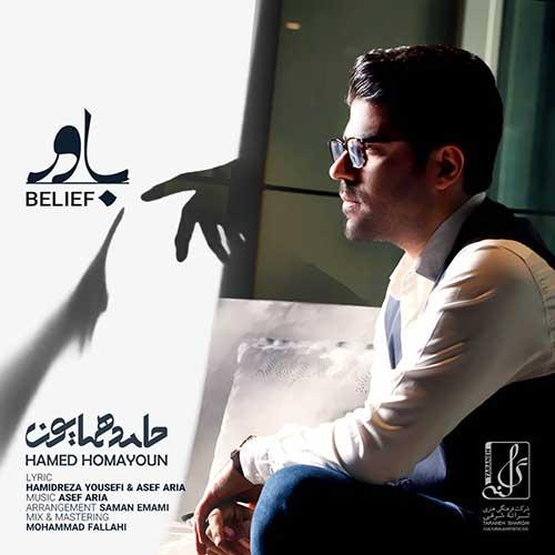 حامد همایون - باور