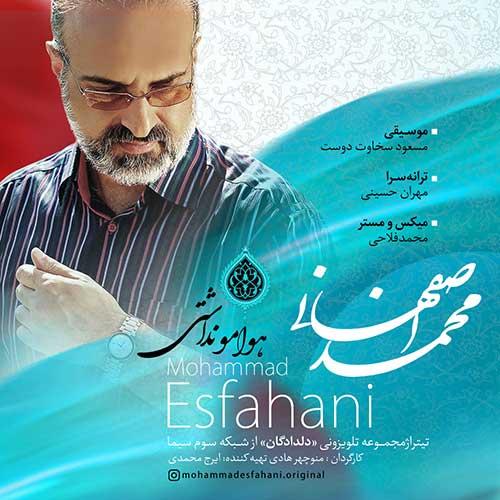 محمد اصفهانی - هوامو نداشتی