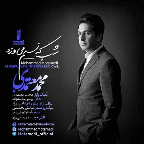 محمد معتمدی - شب که نسیم می وزد