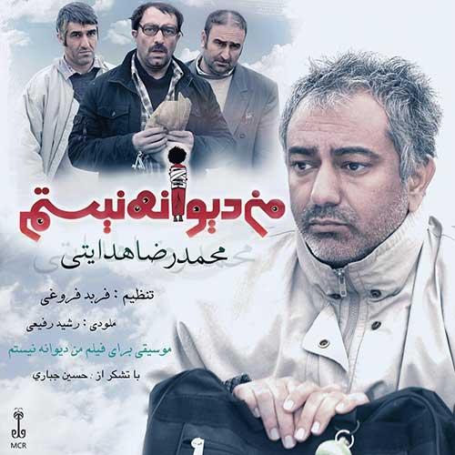 محمدرضا هدایتی - من دیوانه نیستم