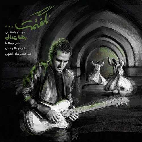 رضا یزدانی - نگفتمت
