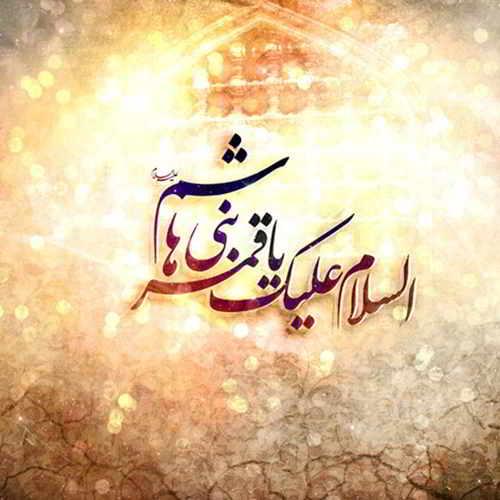 مداحی حضرت ابولفضل