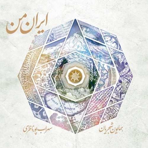 همایون شجریان - آلبوم ایران من