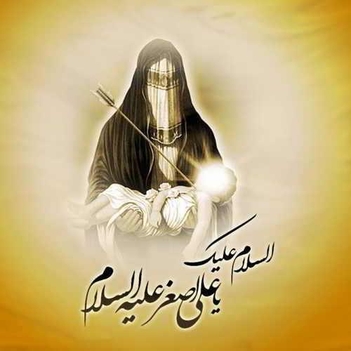 مداحی حضرت علی اصغر