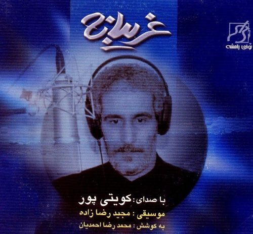 کویتی پور - آلبوم غریبانه 1