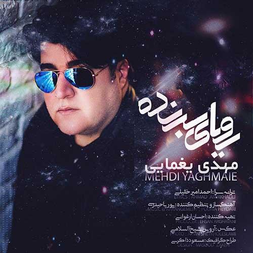 مهدی یغمایی - رویای برنده
