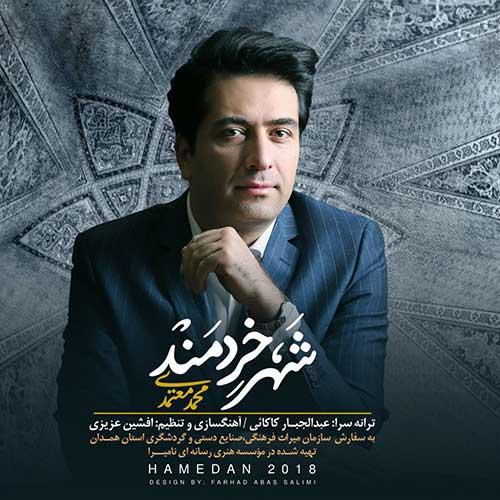 محمد معتمدی - شهر خردمند