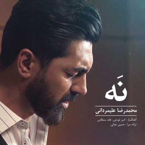 محمدرضا علیمردانی - نه