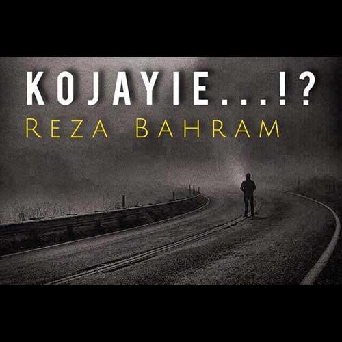 رضا بهرام - کجایی