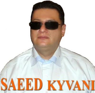 سعید کیوانی