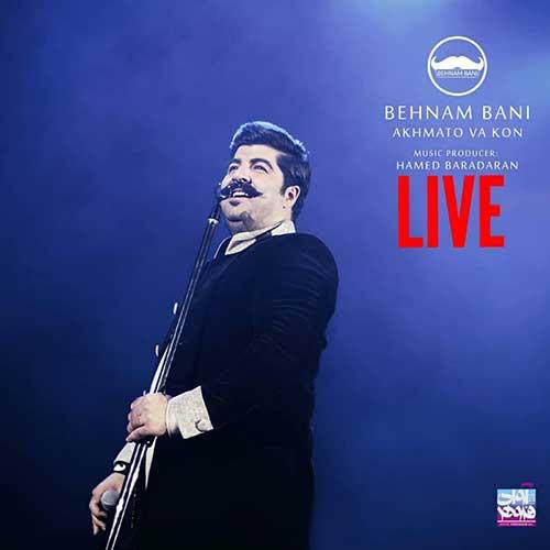 بهنام بانی - اجرای زنده اخماتو وا کن