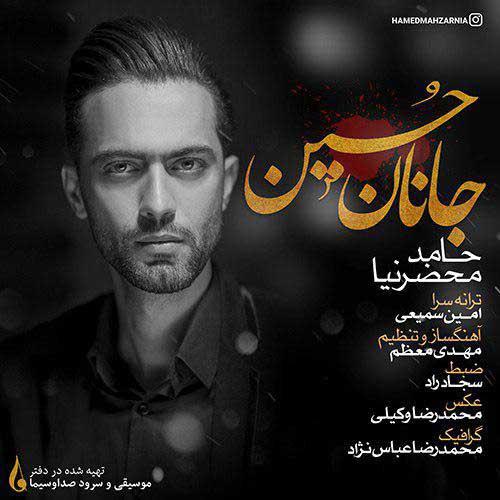 حامد محضرنیا - جانان حسین