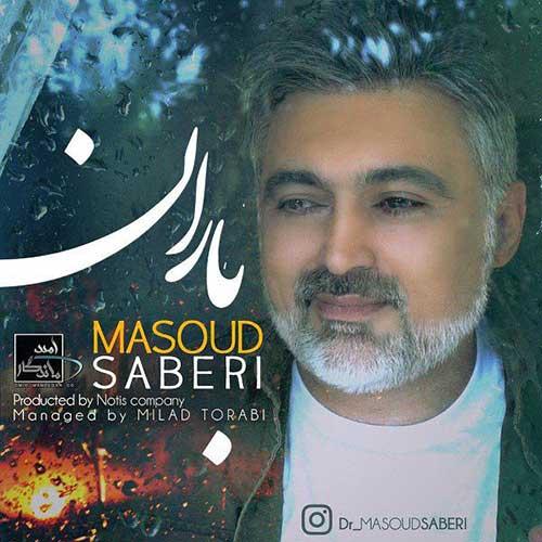 مسعود صابری - بارون