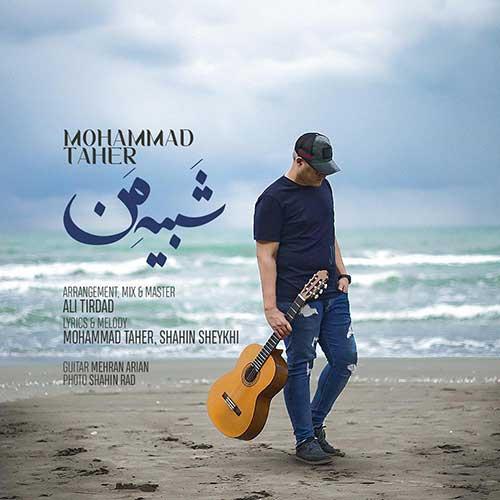 محمد طاهر - شبیه من