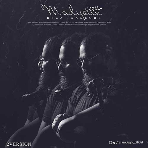 رضا صادقی - مدیون