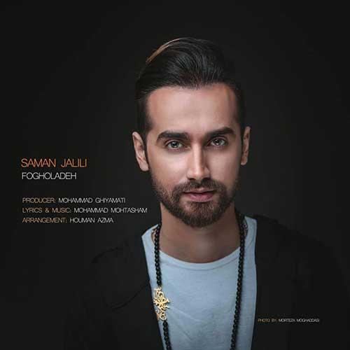 سامان جلیلی - فوق العاده