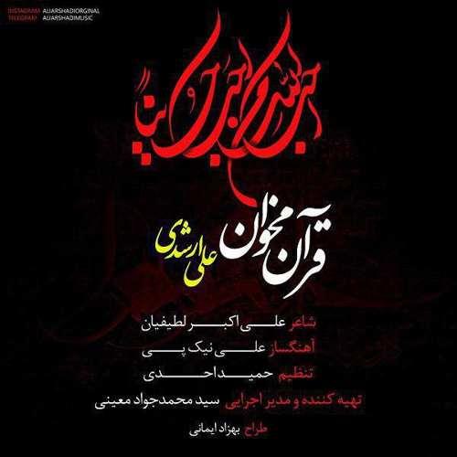 علی ارشدی - قرآن مخوان