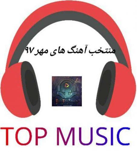 منتخب آهنگ های مهر 97