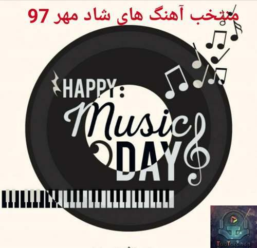 تاپ شاد مهر 97