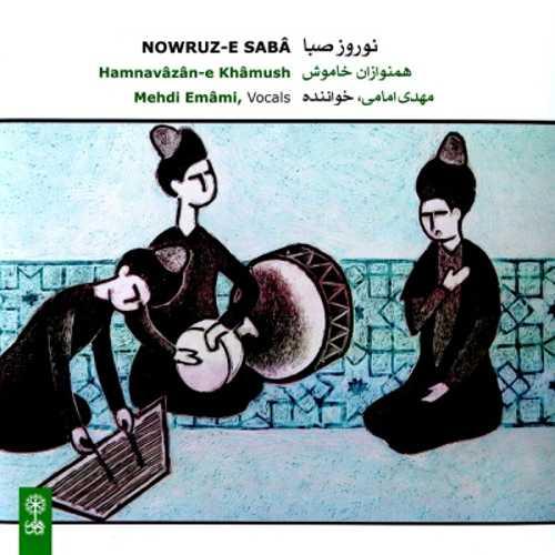مهدی امامی و همنوازان خاموش - آلبوم جدید نوروز صبا