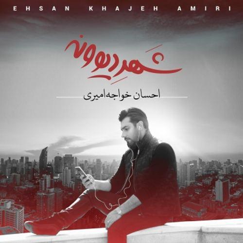احسان خواجه امیری - آلبوم شهر دیوونه