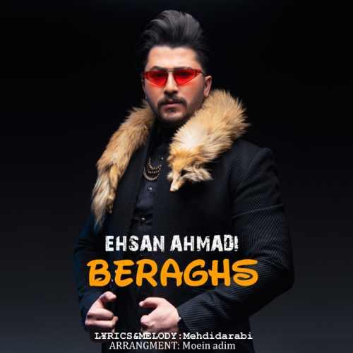 احسان احمدی - برقص