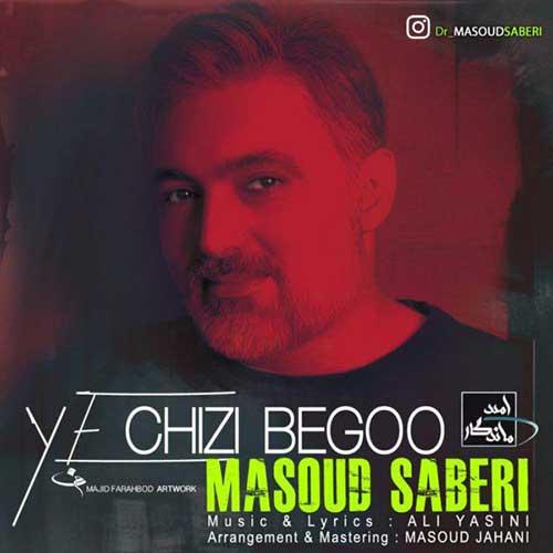 مسعود صابری - یه چیزی بگو
