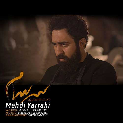 مهدی یراحی - سرسام