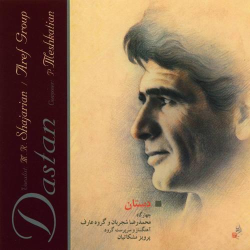 محمدرضا شجریان - آلبوم دستان