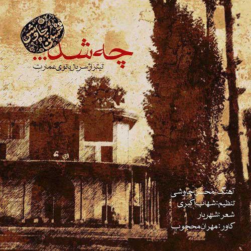 محسن چاوشی - چه شد