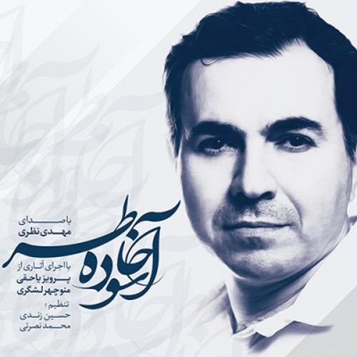 مهدی نظری - آلبوم آسوده خاطر