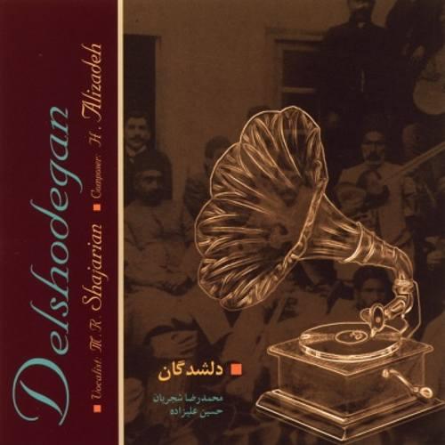 محمدرضا شجریان - آلبوم دلشدگان