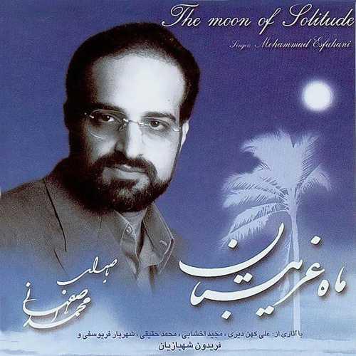 محمد اصفهانی - آلبوم ماه غریبستان