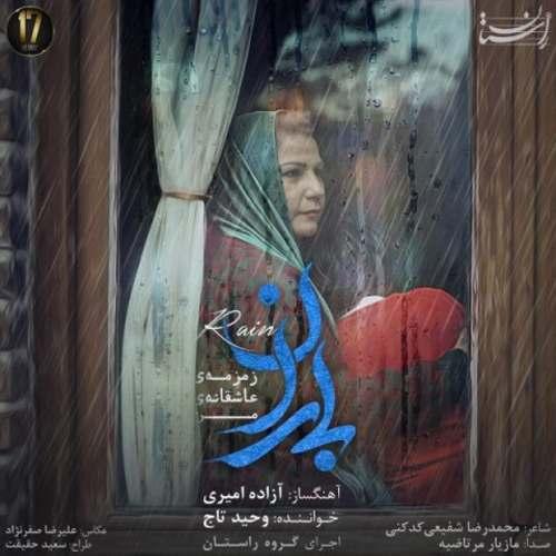 وحید تاج - باران